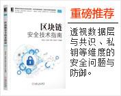 区块链安全技术指南