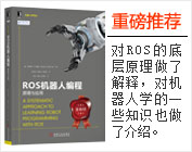 ROS�C器人�程:原理�c��用