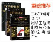 [套装书]TCP/IP详解卷1+TCP/IP详解卷2+TCP/IP详解卷3