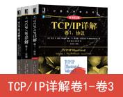 TCP/IP详解 卷1:协议(原书第2版)+TCP/IP详解 卷2:实现+TCP/IP详解 卷3:TCP事务协议、HTTP、NNTP和UNIX域协议