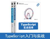 TypeScript���鹬改�
