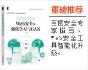 Web安全之强化学习与GAN