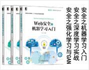 [套装书]Web安全之机器学习入门+Web安全之深度学习实战+Web安全之强化学习与GAN