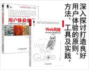 [套装书]用户体验要素:以用户为中心的产品设计+Web风格:用户体验设计基本原则及实践