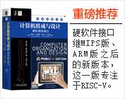 �算�C�M成�c�O�:硬件/�件接口(英文版・原��第5版・RISC-V版)