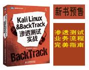 Kali Linux & BackTrack������ʵս