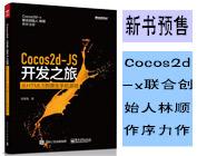 Cocos2d-JS����֮�á�����HTML 5��ԭ���ֻ���Ϸ