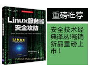 linux服务器安全攻防