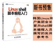 Linux shell�ű��������