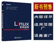 Linux ϵͳ��ά