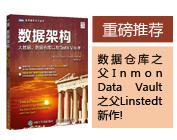 数据架构 : 大数据、数据仓库以及Data Vault