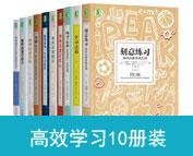 高效学习(10册)