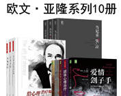 [套装书]欧文・亚隆系列(10册)