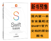 Swift Ȩ��ָ��