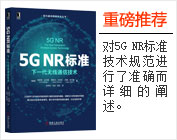 5G NR ��剩合乱淮��o�通信技�g