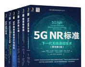 5G NR标准:下一代无线通信技术(原书第2版)+蜂窝物联网:从大规模商业部署到5G关键应用(原书第2版)+5G核心网:赋能数字化时代+5G网络规划设计与优化+5G NR物理层技术详解:原理、模型和组件+5G NR 标准:下一代无线通信技术