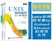 UNIX������ ��1����������API����3�棩