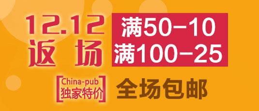 China-pub �����ؼ� ��50-10 ��100-25