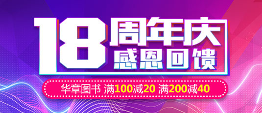 18周年庆感恩回馈 100-20 200-40