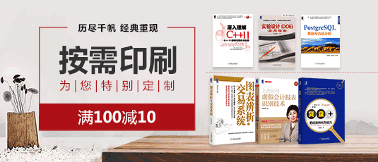 年货节 按需印刷图书满100减10