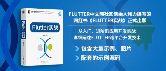 Flutter实战--从入门、进阶到应用开发实战,详细阐述Flutter跨平台开发技术