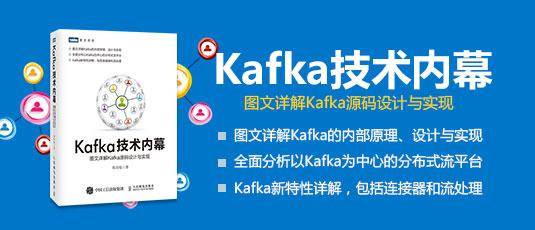 Kafka技术内幕――图文详解Kafka源码设计与实现
