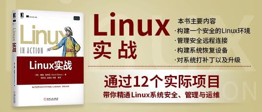 带你精通Linux?#20302;?#23433;全、管理与运维