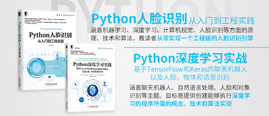 《Python人脸识别》+《Python深度学习实战》
