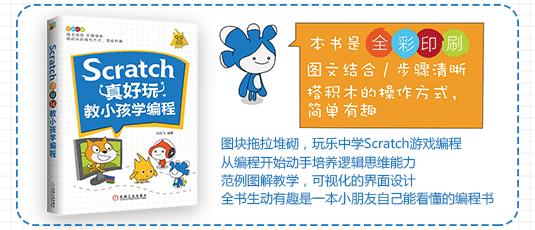 Scratch真好玩:教小孩学编程