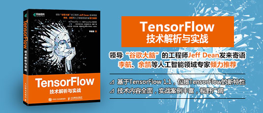 TensorFlow技术解析与实战