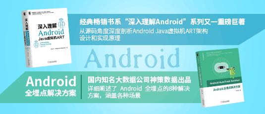 深入理解Android