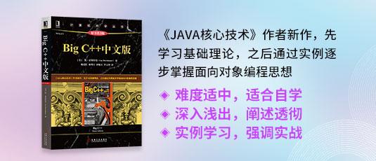 Big C++中文版(原��第3版)