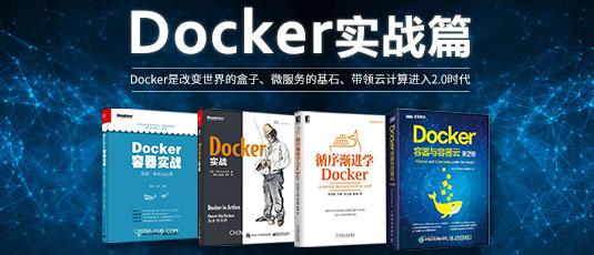 Docker容器实战 原理 架构与应用