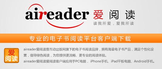 爱阅读客户端IOS版上线