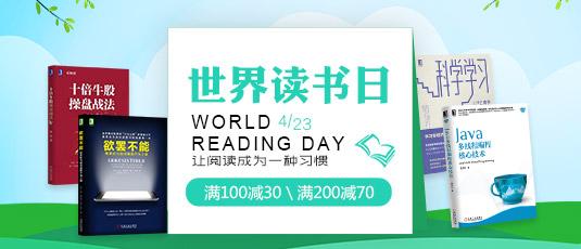 4.23世界读书日 特价书满100-30