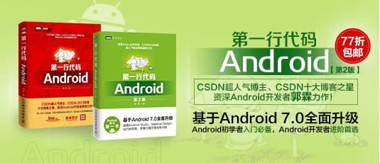 第一行代码――Android(第2版)