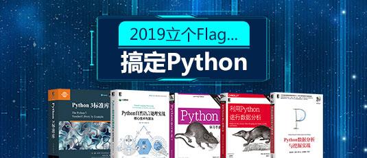 立个Flag:搞定Python
