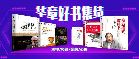 华章好书集结 科技 管理 金融 投资 心理