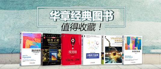 华章经典丛书 计算机 经济 管理 金融 理财 科技 心理