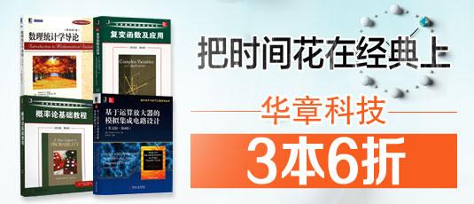 华章科技经典图书 3本6折