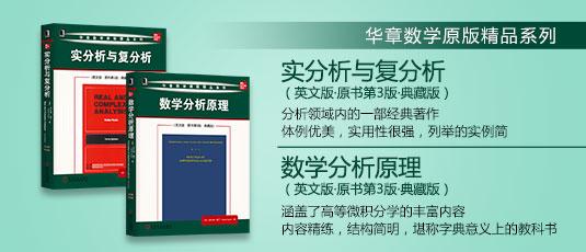 �A章��W原版精品系列 ��W分析原理+��分析�c�头治�