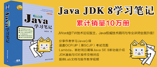 Java JDK 8学习笔记