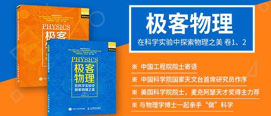 极客物理 在科学实验中探索物理之美 卷1.2