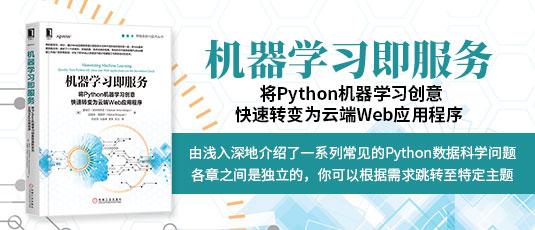 机器学习即服务?#33322;�Python机器学?#25353;?#24847;快速转变为云端Web应用程序