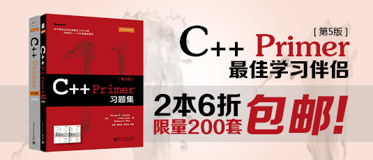 C++Primerϰ�⼯����5�棩C++ Primer���ѧϰ���� 2��6��