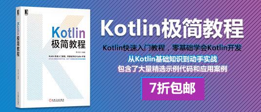 Kotlin快速入门教程,零基础学会Kotlin开发