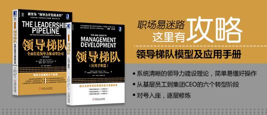 领导梯队模型及应用手册