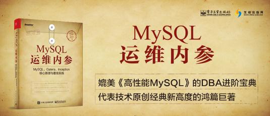 MYSQL运维