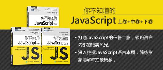 你不知道的JavaScript 上、中、下