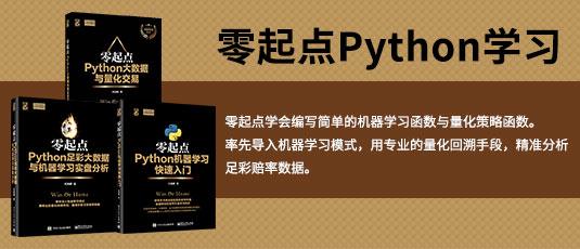 零起点 Python